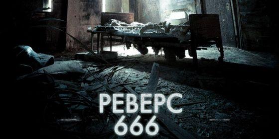 Скачать Реверс 666 Скачать Торрент - фото 8