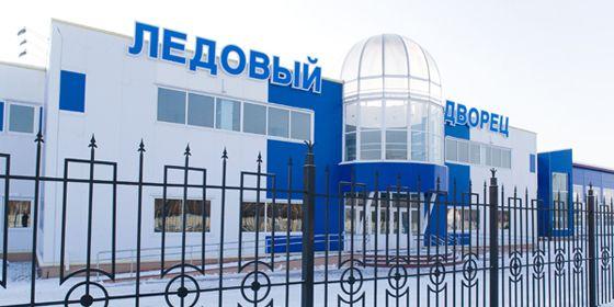 Ледовый дворец - Брянск