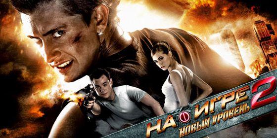 фильмы на игре 2 смотреть онлайн: