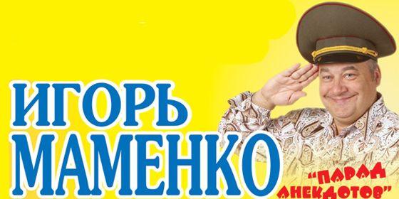 Игорь Маменко - Брянск - Yansk.ru: http://yansk.ru/afisha/koncerty/2812/