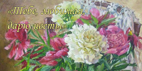 Анимашка цветы тебе