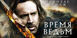 Время ведьм / Season of the Witch - Брянск - Yansk.ru