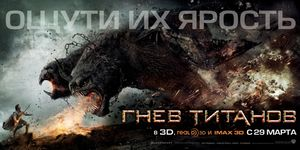 Гнев Титанов / Wrath of the Titans - Брянск - Yansk.ru