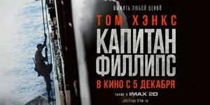 Капитан Филлипс / Captain Phillips - Брянск - Yansk.ru