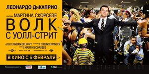 Волк с Уолл-стрит / The Wolf of Wall Street - Брянск - Yansk.ru