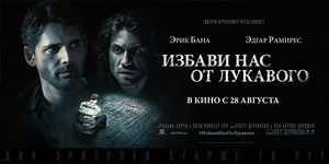 Избави нас от лукавого / Deliver Us from Evil - Брянск - Yansk.ru