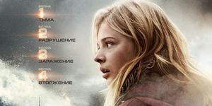 5-я волна / The 5th Wave - Брянск - Yansk.ru