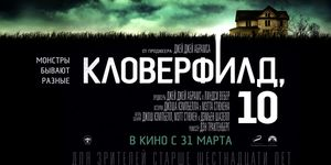 Кловерфилд, 10 / 10 Cloverfield Lane - Брянск - Yansk.ru
