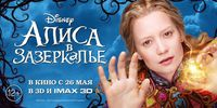 ����� � ���������� / Alice Through the Looking Glass - ������ - Yansk.ru