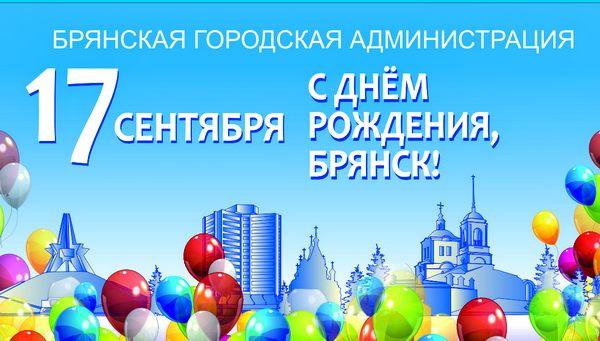 Поздравления день города брянска 363