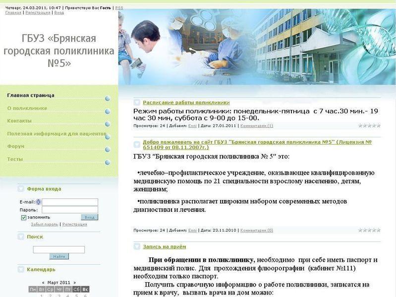 Рнцх им петровского поликлиника телефон