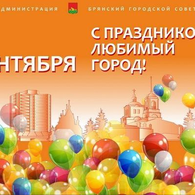 Поздравления день города брянска 660